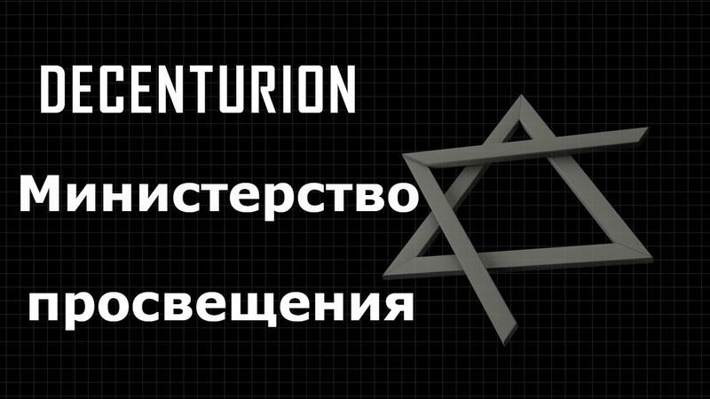 DECENTURION Первое блокчейн-государство I Министерство просвещения принцип работы