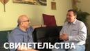 НЕВЕРОЯТНЫЕ ЧУДЕСА В НАШИ ДНИ - свидетельство пастора Андрея - Вячеслав Бойнецкий