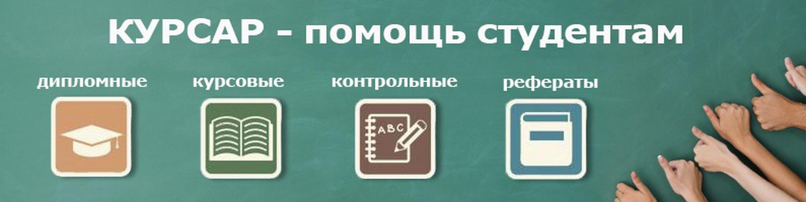 ДИПЛОМНАЯ КУРСОВАЯ КОНТРОЛЬНАЯ РЕФЕРАТ КУРСАР ВКонтакте