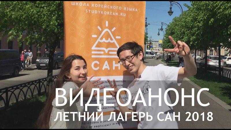 Летний лагерь в школе САН с 15.06 по 15.08
