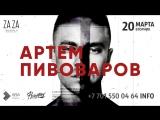 ZAZA Артем Пивоваров