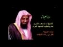 ( مناجاة ) للشيخ أ.د سعود الشريم بصوت الشيخ _ ظفر.mp4