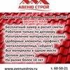 Монтаж сайдинга, кровли, водостоков в Барнауле