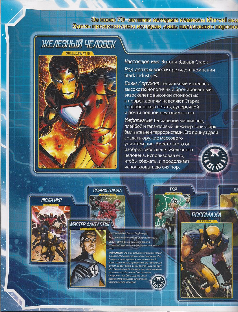 Супергерои Marvel. Официальная коллекция комиксов - Hachette - тест