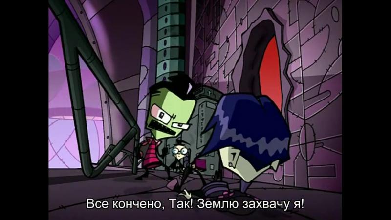 Invader Zim | Захватчик Зим. 1s 36e. Tak, the Hideous New Girl [rus sub]