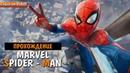 Прохождение MARVEL SPIDER - MAN 6