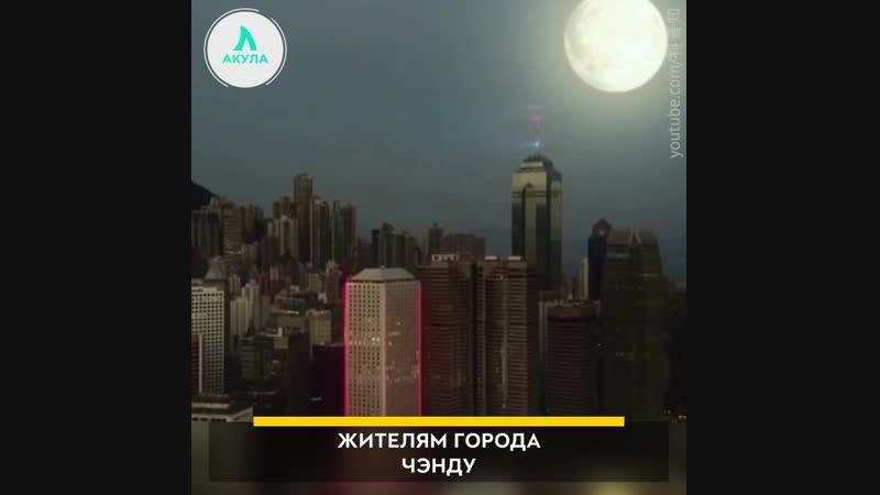 Искусственная луна над Китаем | АКУЛА
