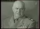 Жуков о причине провала немцев в 1941 в битве за Москву