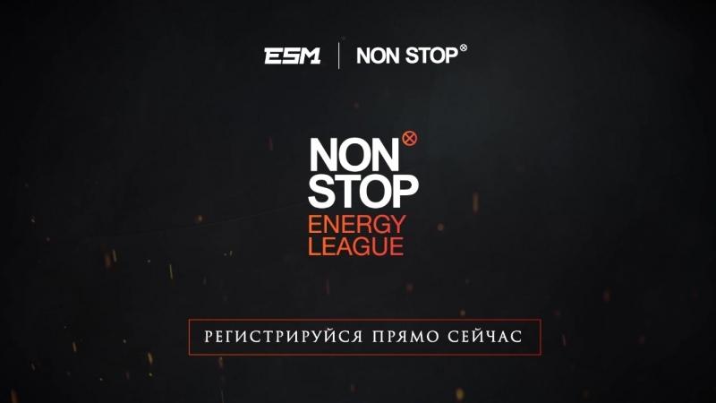 NON STOP Energy League | Dota 2 TURBO | Последний шанс попасть в финал