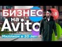 Бизнес на Авито. Миллион в 20 лет. Товарный бизнес на Avito