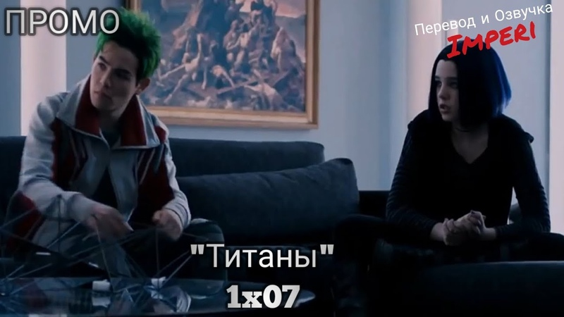 Титаны 1 сезон 7 серия / Titans 1x07 / Русское промо