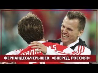 Фернандес&Черышев: «Вперед, Россия!»
