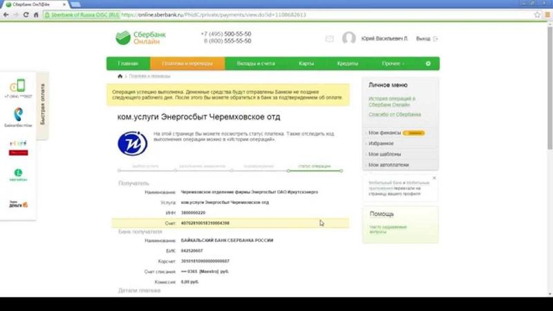 Оплата услуг Энергосбытовой компании через Онлайн Сбербанк без комиссии