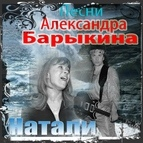 Натали альбом Песни Александра Барыкина