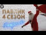 ПАВЛИК 4 сезон 5 серия (1080p FullHD)