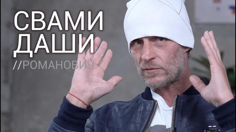 Свами ДАШИ - Победитель Битвы Экстрасенсов (17 сезон). Большое интервью для ВОКРУГ ТВ