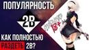 Nier Automata - ГОЛАЯ 2B! Специальный мод / Почему 2B так популярна Арты и косплей.