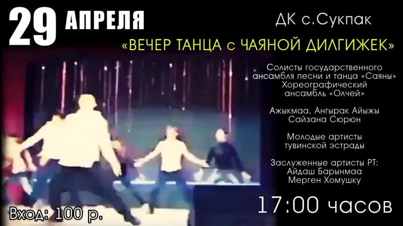 29 апреля ДК с Сукпак Вечер танца с Чаяной Дилгижек