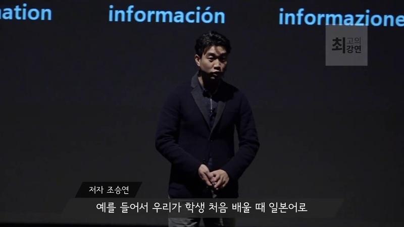 [최강연] 영어와 한국어의 연관성 zero   조승연의 플루언트 2