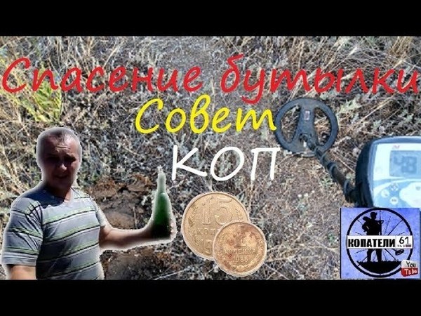 👌🍾🧐СОВЕТ-КОП!СПАСЕНИЕ БУТЫЛКИ!/DIG SOVIET COINS!SALVATION OF THE BOTTLE!👌🍾🧐