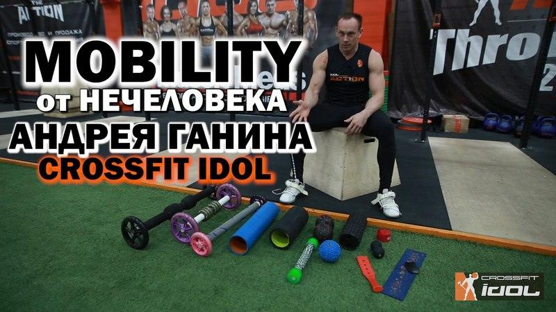 MOBILITY от АНДРЕЯ ГАНИНА. Как восстанавливается самый известный российский атлет CROSSFIT IDOL