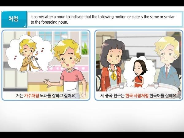 처럼 - 세종한국어 5권 3과 대중음악