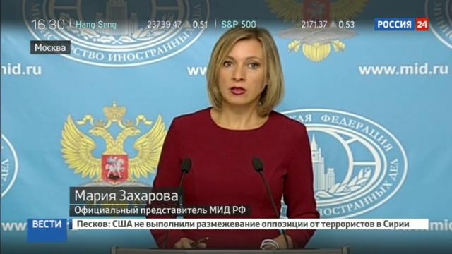 Новости на Россия 24 • Захарова последние заявления Госдепа вне норм гуманизма