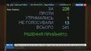Новости на Россия 24 • Депутаты Рады решили судьбу неугодных украинских судей