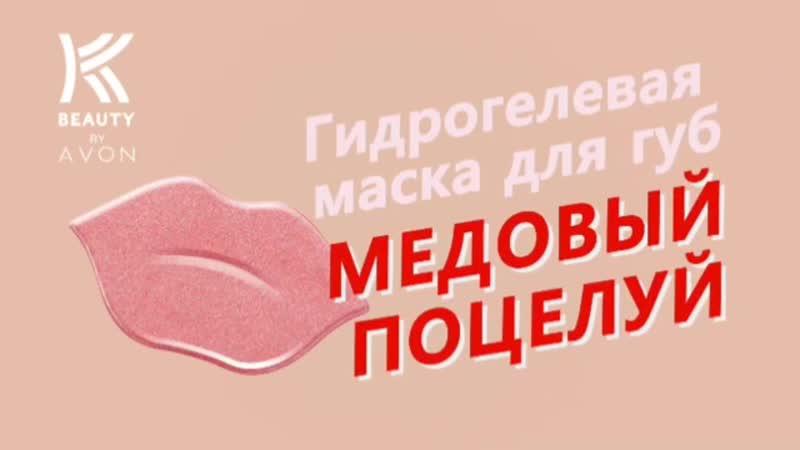 Гидрогелевая маска K-Beauty «Медовый поцелуй» от Avon!