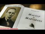Михаил Булгаков,МАСТЕР И МАРГАРИТА-Александр Клюквин,Максим Суханов,Дарья Мороз(2 озвучка)