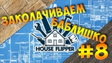 House Flipper #8 Зарабатываем баблишко!