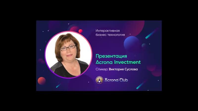 Презентация Acrona Investment 8 11 18 коротко