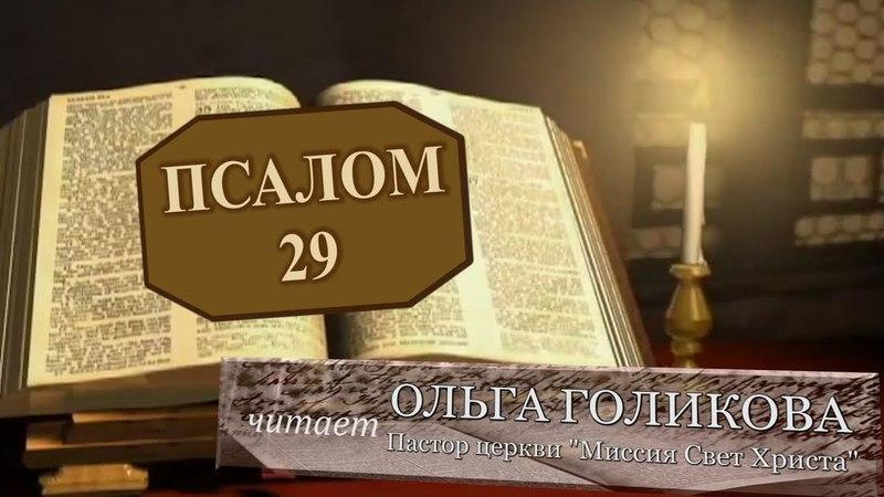 Место из Библии. Наши провозглашения. Псалом 29