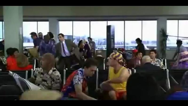 Мистер Бин в аэропорту