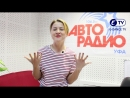Катя Колесникова - Авто Радио Уфа