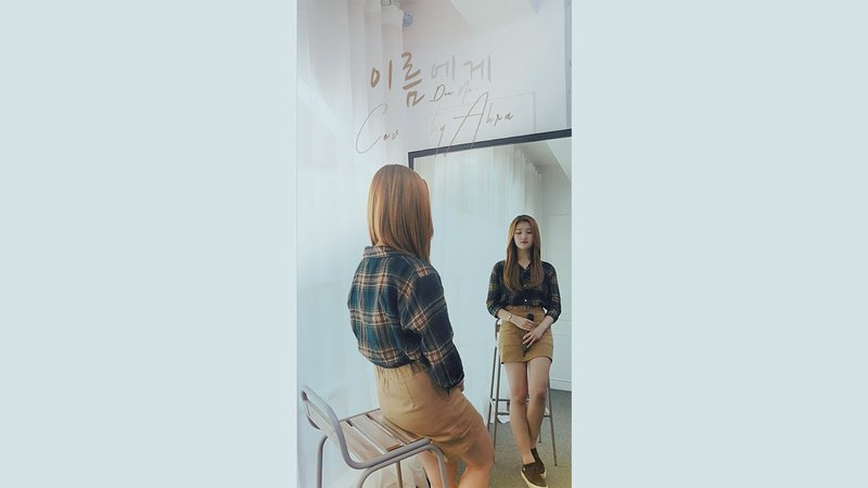 [Special Clip] Favorite(페이버릿) - 아라 ' IU (아이유) - 이름에게 (Dear Name) ' Cover