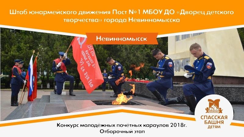 Штаб юнармейского движения Пост №1 МБОУ ДО «Дворец детского творчества» города Невинномысска