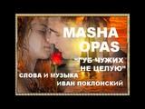 НОВИНКА!!!! 2018!!!! MASHA OPAS