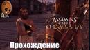Assassins Creed Odyssey - Прохождение 85➤Парадокс дурака. Поэзия другого рода.