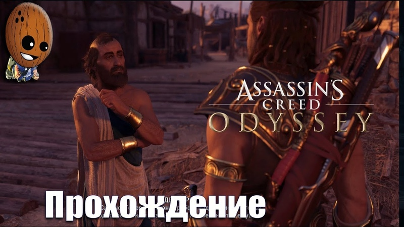 Assassin's Creed Odyssey - Прохождение 85➤Парадокс дурака. Поэзия другого рода.