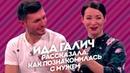 Ида Галич рассказала как познакомилась с мужем Пятница с Региной