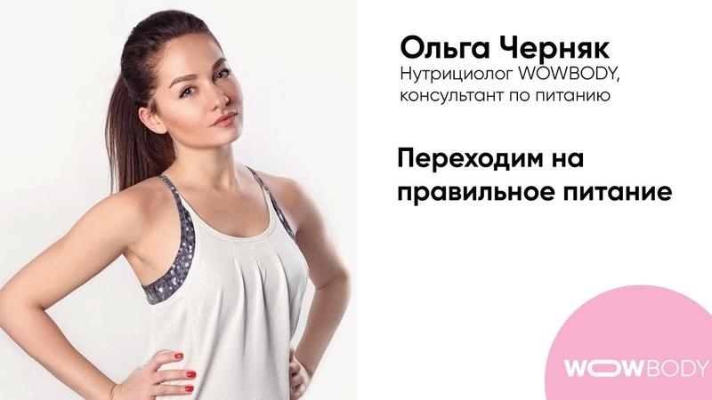 Ольга Черняк: Переходим на правильное питание