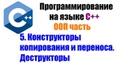Программирование на языке С. Урок 5. Конструкторы копирования и переноса. Деструкторы