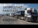 Протест дальнобойщиков в Болгарии - ЕС запрещает работать на Западе транспортным фирмам