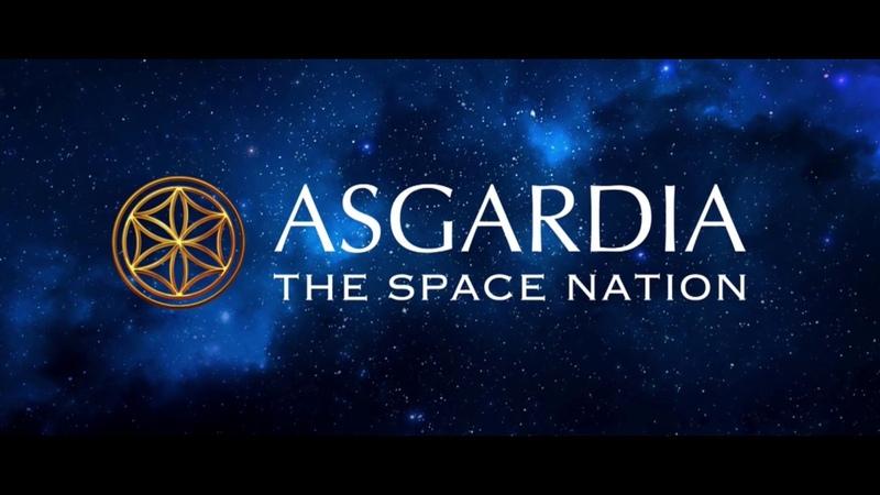 Официальный ролик инаугурации Главы первого космического государства Асгардия (английские субтитры)