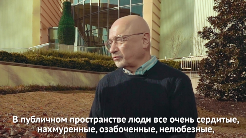 Чем отличается стиль общения русских и американцев? Рассуждает профессор университета Эмори в Атланте Михаил Эпштейн. Полное инт