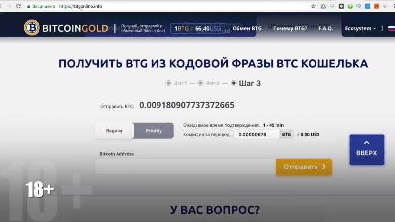 Как безопасно получить Bitcoin Gold в 2 клика