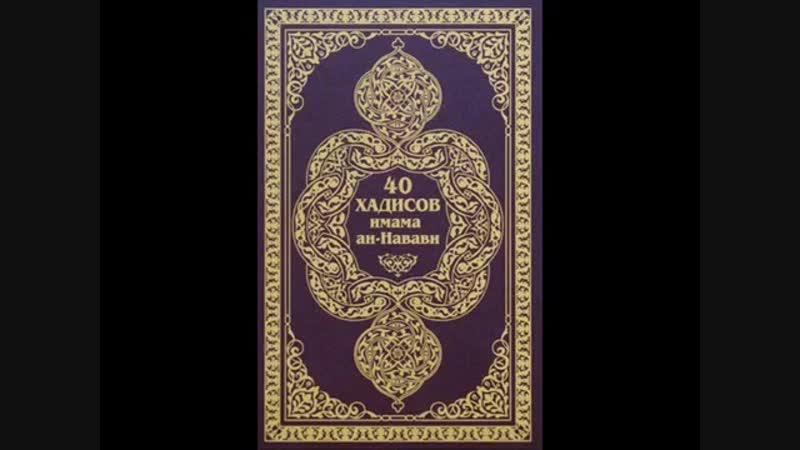 40 хадисов имама ан_Навави. 32 хадис