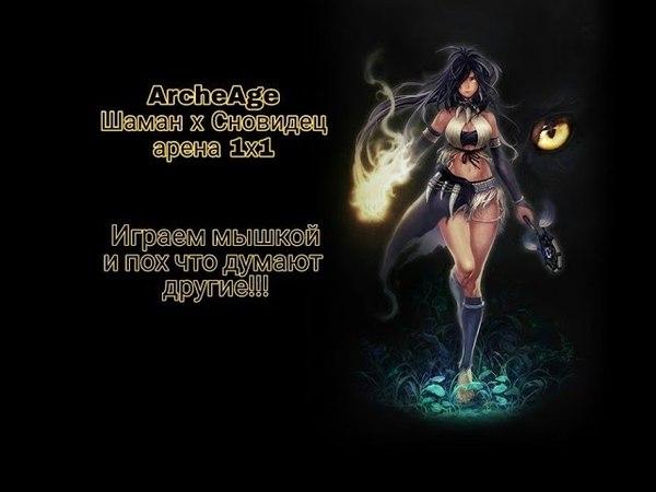 ArcheAge 4.5 Колдун и Сновидец на арене 1х1.