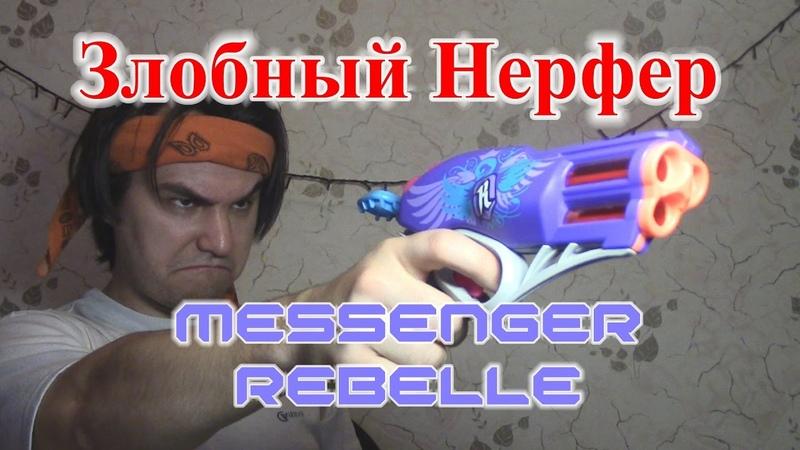 [ОБЗОР НЕРФ] Rebelle Messenger - Посланник